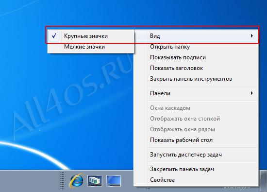 Как сделать панель быстрого запуска в windows 7